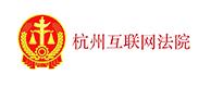 杭州互联网法院