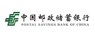 中国邮政储蓄银行