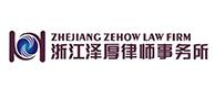 浙江泽厚律师事务所