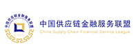 中国供应链金融服务联盟